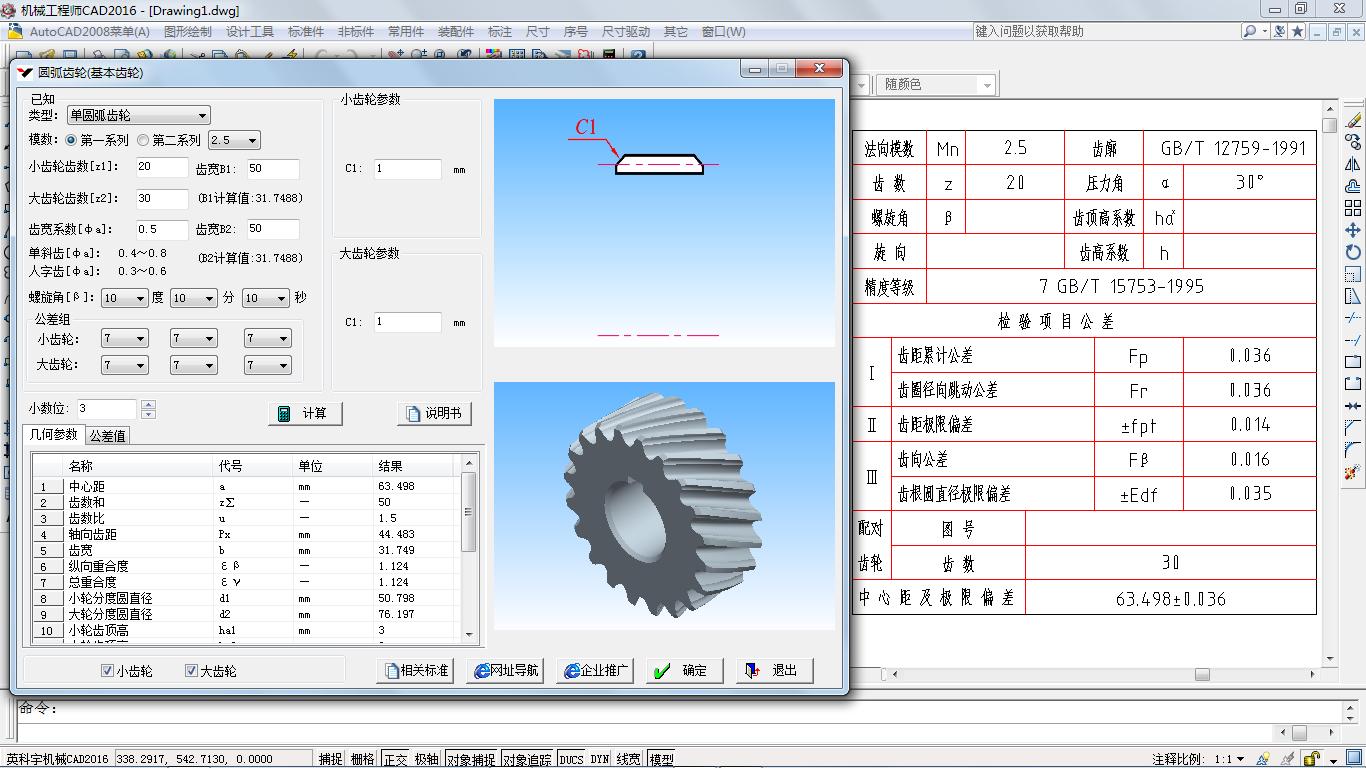 机械工程师CAD2016加密狗