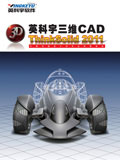 英科宇三维CAD《ThinkSolid2011》