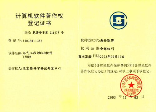 《电气工程师cad》著作权证书